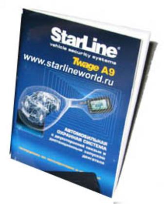 инструкция starline twage a9 скачать